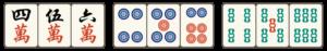 【同じ数字で3つの順子を作る】