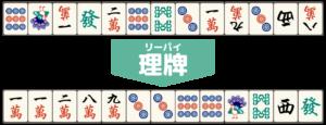 【理牌で手牌を並び替える】