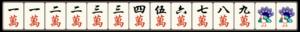 【一盃口(イーペーコー)+一気通貫(イッキツウカン)】