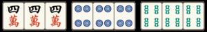 【同じ数字で3つの刻子を作る】