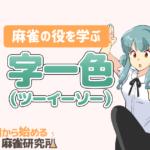 字一色(ツーイーソー)
